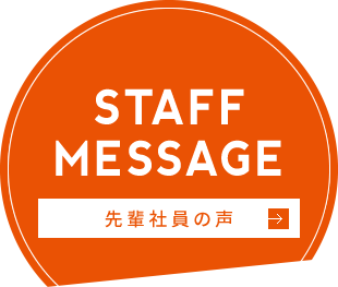 STAFF MESSAGE|先輩社員の声